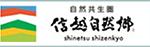 信越自然郷ウェブサイト