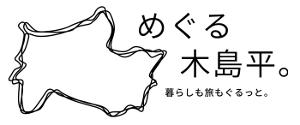 めぐる木島平