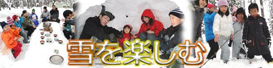 木島平で雪を楽しむ企画